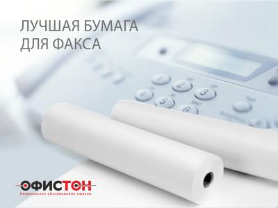 бумага для факса купить в Минске