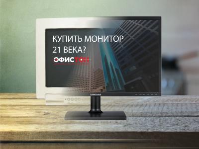 купить мониторы для компьютера